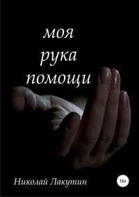 Обложка «Моя рука помощи»