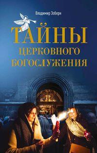 Обложка «Тайны церковного богослужения. Вопросы и ответы для новоначальных»