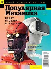 Обложка «Популярная Механика 06-2019»