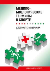 Обложка «Медико-биологические термины в спорте»