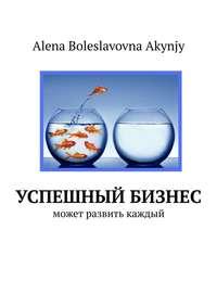 Обложка «Успешный бизнес. Может развить каждый»