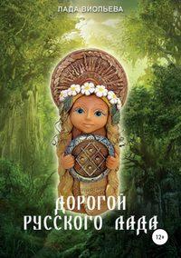 Обложка «Дорогой русского лада: триглав одежек души»