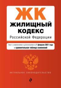 Обложка «Жилищный кодекс Российской Федерации. Текст с изменениями и дополнениями на 26 мая 2019 г. + сравнительная таблица изменений.»