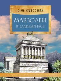 Обложка «Мавзолей в Галикарнасе»