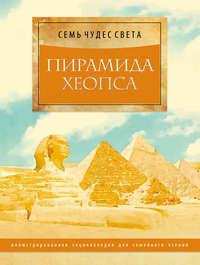 Обложка «Пирамида Хеопса»