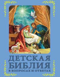 Обложка «Детская Библия в вопросах и ответах»