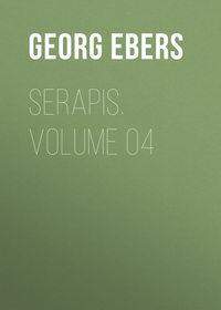 Обложка «Serapis. Volume 04»