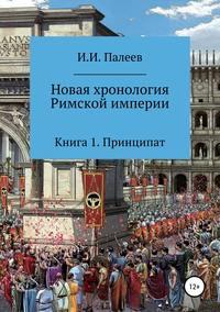 Обложка «Новая хронология Римской империи. Книга 1»