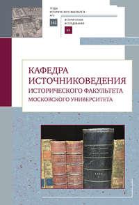 Обложка «Кафедра источниковедения исторического факультета Московского университета»