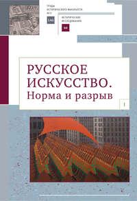 Обложка «Русское искусство. I. Норма и разрыв»