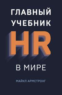 Обложка «Главный учебник HR в мире»