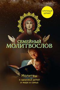 Обложка «Семейный молитвослов. Молитвы о здоровье детей и мире в семье»