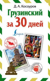Обложка «Грузинский за 30 дней»