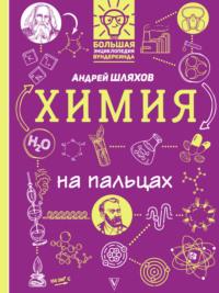 Обложка «Химия на пальцах в иллюстрациях»