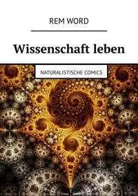Обложка «Wissenschaft leben. Naturalistische Comics»