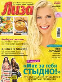 Обложка «Журнал «Лиза» №22/2019»