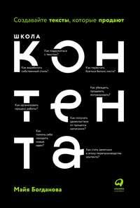 Обложка «Школа контента»