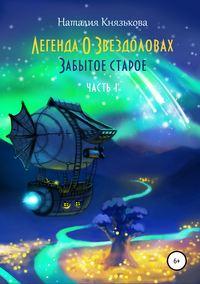 Обложка «Легенда о звездоловах. Забытое старое»