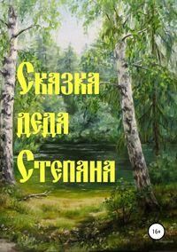Обложка «Сказка деда Степана»