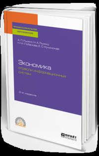 Обложка «Экономика отрасли информационных систем 2-е изд., испр. и доп. Учебное пособие для СПО»