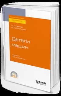 Обложка «Детали машин 16-е изд., испр. и доп. Учебник для СПО»