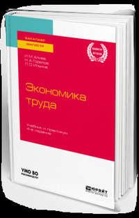 Обложка «Экономика труда 4-е изд., пер. и доп. Учебник и практикум для бакалавриата и магистратуры»