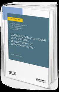Обложка «Судебно-медицинская экспертиза вещественных доказательств 2-е изд. Учебное пособие для вузов»