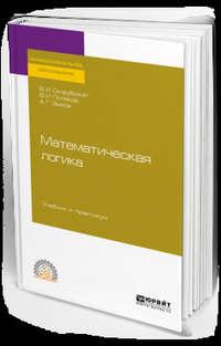 Обложка «Математическая логика. Учебник и практикум для СПО»