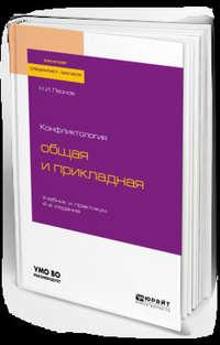 Обложка «Конфликтология: общая и прикладная 4-е изд., пер. и доп. Учебник и практикум для бакалавриата, специалитета и магистратуры»