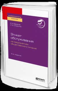 Обложка «Этикет обслуживания на предприятиях общественного питания 2-е изд. Учебное пособие для академического бакалавриата»