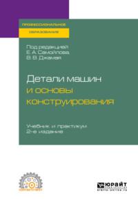 Обложка «Детали машин и основы конструирования 2-е изд., пер. и доп. Учебник и практикум для СПО»