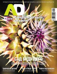 Обложка «Ландшафтный дизайн №05/2019»