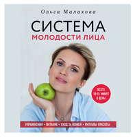 Обложка «Ольга Малахова. Система молодости лица»