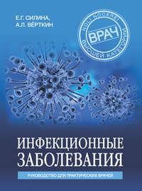 Обложка «Инфекционные заболевания. Руководство для практических врачей»