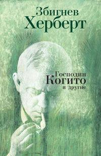 Обложка «Господин Когито и другие»