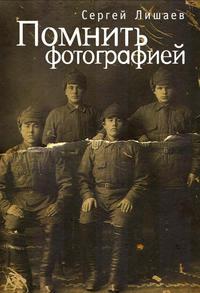 Обложка «Помнить фотографией»