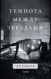 Обложка «Темнота между звездами»