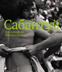 Обложка «Сабантуй в фотографиях Рифхата Якупова»