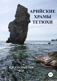 Обложка «Туристические тропы Дальнегорского района Приморья»