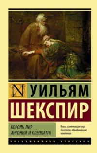 Обложка «Король Лир. Антоний и Клеопатра (сборник)»