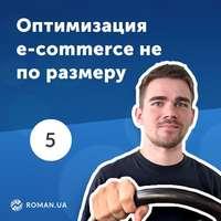 Обложка «5. Ошибки в оптимизации расходов бизнеса»