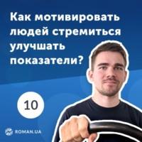 Обложка «10. Как замотивировать людей стремиться улучшать показатели? KPI интернет-маркетинга»