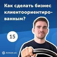 Обложка «15. Что такое клиентоориентированность в современном бизнесе?»