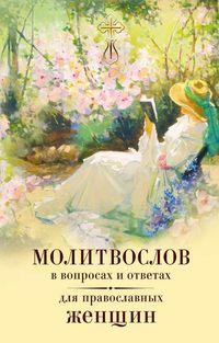 Обложка «Молитвослов в вопросах и ответах для православных женщин»