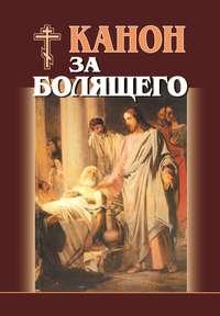Обложка «Канон за болящего»