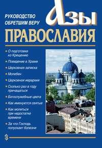 Обложка «Азы православия. Руководство обретшим веру»