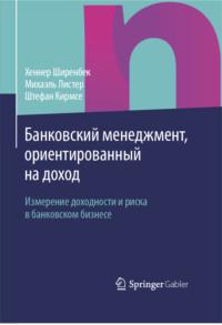 Обложка «Банковский менеджмент, ориентированный на доход»