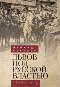Обложка «Львов под русской властью. 1914–1915»