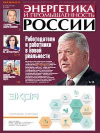 Обложка «Энергетика и промышленность России №10 2019»