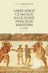 Обложка «Зависимое сельское население Римской империи (IV-VI вв)»